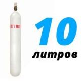Ацетилен 10 л