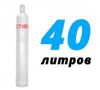 Ацетиленовый баллон 40 л новый