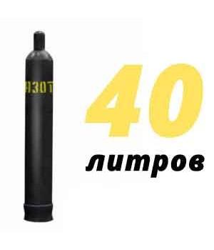 Заправить азот 40 л