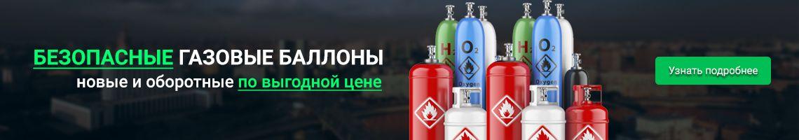 Круглосуточная продажа газовых баллонов. Купить газовые баллоны с доставкой по всей Москве и Московской области в компании Лидер Газ