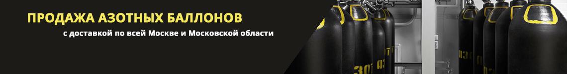 Круглосуточная продажа азотных баллонов а также заправка и доставка по всей Москве. У нас вы можете купить азотные баллоны 10 л и 40 л.