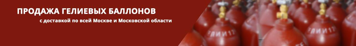 Купить гелиевые баллоны в Москве по низкой цене в компании Лидер Газ