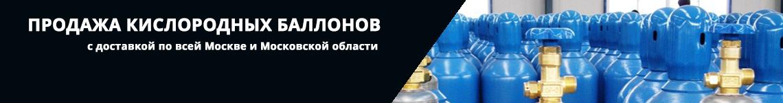 Продажа кислородных баллонов в Москве. Купить кислородные баллоны с доставкой по низкой цене