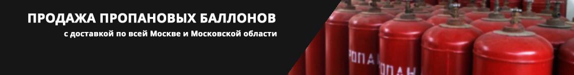 Продажа пропановых баллонов в Москве 5 л, 12 л, 27 л, 50 л. Баллоны пропановые с доставкой купить в Москве и по выгодной цене