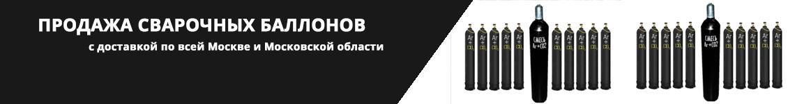 Продажа сварочных баллонов с доставкой по всей Москве и МО. Сварочные баллоны купить круглосуточно и по низкой цене