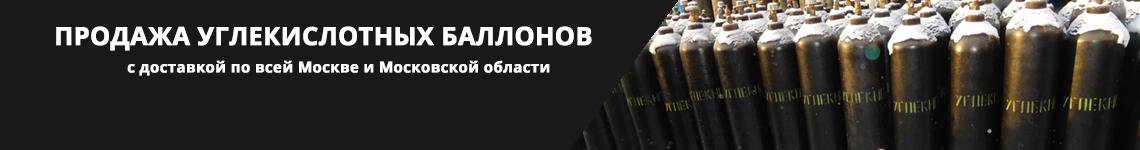 Продажа баллонов углекислотных с доставкой по всей Москве и МО. в Лидер Газ самые низкие цены на углекислотные баллоны